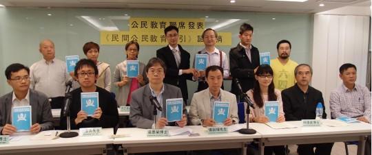 公民教育聯席記者會公布《民間公民教育指引》
